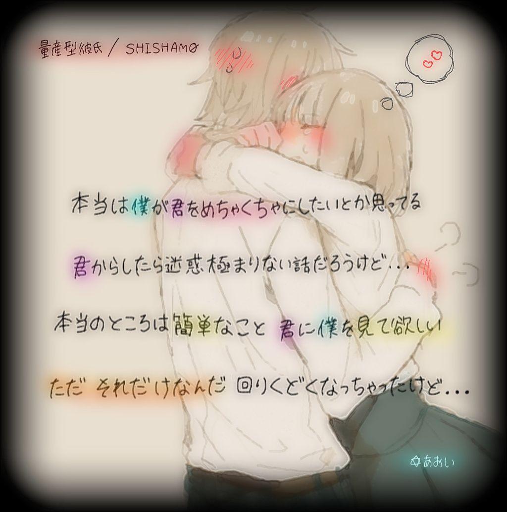 量産型彼氏/shishamo cute 恋 歌詞画 手書き shishamo 量産型彼氏